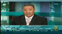 الشيخ رائد صلاح .. ضيف برنامج مباشر مع فى حلقة بعنوان تهويد صهيونى وصمت إسلامى .. 1