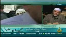 الشيخ رائد صلاح .. ضيف برنامج مباشر مع فى حلقة بعنوان تهويد صهيونى وصمت إسلامى .. 5