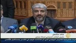 الاستاذ خالد مشعل يدعو العرب والمسلمين فى كل مكان إلى إطلاق حملة مفتوحة لحماية الأقصى والقدس