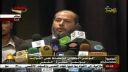 كلمة حركة حماس يلقيها د. خليل الحية فى مؤتمر الحفاظ على الثوابت