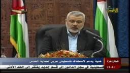 إسماعيل هنية  .. يدعوا لإصطفاف فلسطينى عربى لحماية القدس من الصهاينة المعتدين