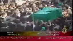 لحظات إستشهاد وتشييع جنازة  الشيخ المجاهد الشهيد أحمد ياسين