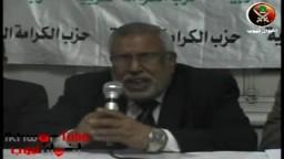 حصرياً .. كلمة أ .د/ رشاد البيومى عضو مكتب الإرشاد فى مؤتمر حزب الكرامة للتضامن مع معتقلى الإخوان المسلمين