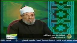 فضيلة د. يوسف القرضاوى .. فى حلقة بعنوان تزكية النفوس ،، والتصوف الطرقى .. 2
