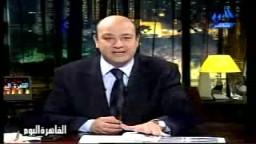 عمرو اديب وحلقة عن تثبت سعر الفائدة ج1