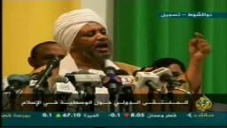 كلمة د. عصام البشير فى الملتقى الدولى حول الوسطية فى الإسلام
