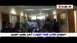 اعتصام طلاب الإخوان أمام مكتب عميد كلية التجارة احتجاجا على البلطجة داخل الكلية