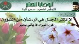الوصايا العشر للإمام الشهيد حسن البنا