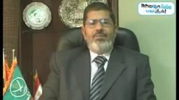 حصرياً .. كلمة د. محمد مرسى عضو مكتب الإرشاد عن قانون الطوارىء