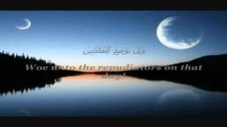 قراءة  رائعة للشيخ ناصر القطامي- سورة المطففين