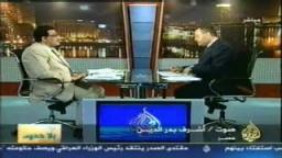 النائب /أشرف بدر الدين  عضو كتلة الإخوان البرلمانية .. والفساد فى مصر وخاصة الفساد الإقتصادي