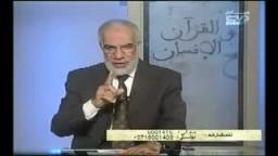 الدكتور عمر عبد الكافى .. كيف تكون حليما مع الناس ؟ .. الجزء الثالث