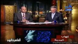 عمرو أديب- شبح البرادعي في جريدة الاهرام