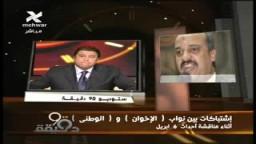 د. محمد البلتاجى .. معلقاً على مشادات بين نواب الإخوان والوطنى أثناء مناقشة أحداث 6 أبريل