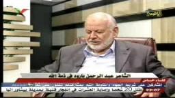الشيخ المجاهد الشاعر عبد الرحمن بارود من مؤسسى جماعة الإخوان فى فلسطين .. 2