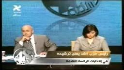 رئيس حزب الغد يعلن ترشيحه في انتخابات الرئاسة القادمة