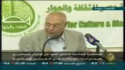مدرسة الإخوان الفكرية- د. محمد سليم العوا - المحاضرة السادسة ج 2