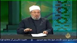 د. يوسف القرضاوى .. حلقة بعنوان فقه العمران .. 1