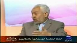 حصاد التجربة البرلمانية للإسلاميين ..1