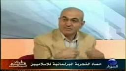 حصاد التجربة البرلمانية للإسلاميين ..4