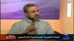 حصاد التجربة البرلمانية للإسلاميين ..3