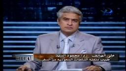 الحقيقة -مشكلة جلد الأطباء المصريين في السعودية ج2