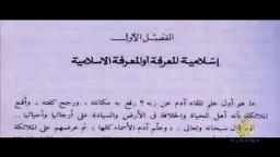 فيلم وثائقى عن الإمام الداعية الشيخ محمد الغزالى ... بوصلة الحرية 1
