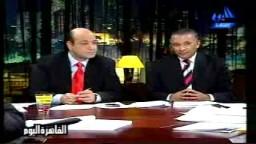 عمرو اديب -اليوم الثاني من محاكمة هشام و السكري ج5