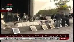 مؤتمر فلسطينيى أوربا تحت شعار .. عودتنا حتمية ،، ولأسرانا الحرية
