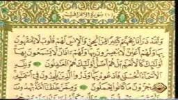 الدكتور يوسف القرضاوى  .. تفسير آيات من سورة الأعراف.. درس نادر جدا .. 1