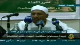 ندوة بعنوان .. مستقبل السودان بعد الإنتخابات .. بحضور د.جمال حشمت مدير الندوة