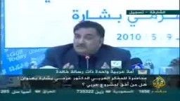 ندوة- هل من أفق لمشروع عربي؟ د. عزمي بشارة ج6