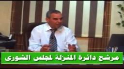 حوار مع م. أحمد الزحزاحي - مرشح الإخوان لمجلس الشورى 2010 دائرة المنزلة .. 1