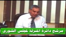 حوار مع م. أحمد الزحزاحي - مرشح الإخوان لمجلس الشورى 2010 دائرة المنزلة .. 3