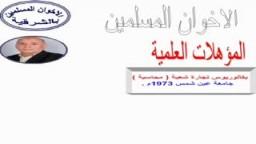 تعريف بمرشحى الإخوان من الشرقية بمجلس الشورى 2010