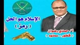 أ / حمدى رضوان مرشح الإخوان لمجلس الشورى 2010 عن دائرة سمنود وقطور