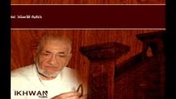 خطبة نادرة للأستاذ عمر التلمسانى المرشد الثالث لجماعة الإخوان المسلمين .. 1