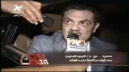 السيد البدوي بعد فوزة برئاسة حزب الوفد