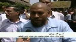 تقرير عن الإضرابات والاعتصامات في مصر