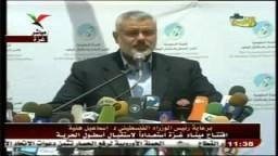 كلمة د. إسماعيل هنية فى إفتتاح ميناء غزة إستعداداً لإستقبال أسطول الحرية
