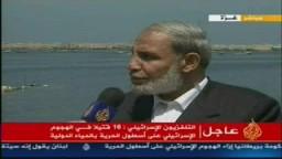 الدكتور محمود الزهار وتعليق على مجزرة الصهاينة ضد أسطول الحرية المتوجه الى غزة