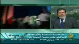 د. محمد مرسى عضو مكتب الإرشاد .. العدوان الصهيونى البشع على أسطول الحرية