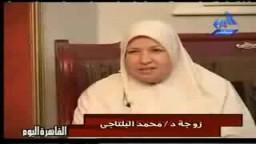 كلمة لزوجة الدكتور محمد البلتاجي الذي تم اعتقاله من قبل الصهاينة من على اسطول الحرية