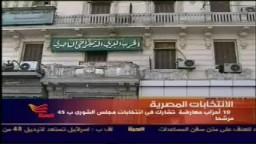 تقرير عن صراع إنتخابات الشورى فى مصر 2010