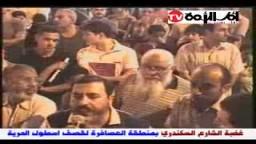 الاسكندرية تعلن غضبتها على الاعتداء على قافلة الحرية