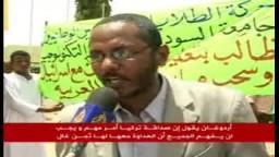مظاهرات في الخرطوم تضامنا  مع أسطول الحرية