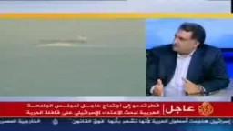 تعقيب دكتور عزمي بشارة على الاعتداء الصهيوني على أسطول الحرية ج 5