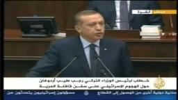 خطاب الرئيس رجب طيب اردوغان-اسطول الحرية-ج1