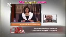 د. عصام العريان عضو مكتب الإرشاد .. الإخوان وتوقيعات البرادعى