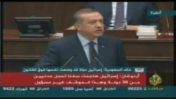 خطاب الرئيس رجب طيب اردوغان-اسطول الحرية-ج2